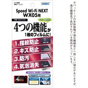 AHG-WX05 [Speed Wi-Fi NEXT WX05 高光沢 指紋防止 AFPフィルム2 液晶保護フィルム]