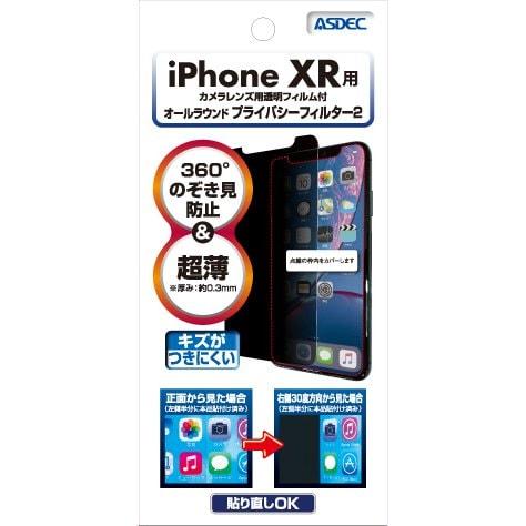 RP-IPN16 [iPhone XR 反射防止 超薄 指紋防止 覗き見防止フィルター 液晶保護フィルム]