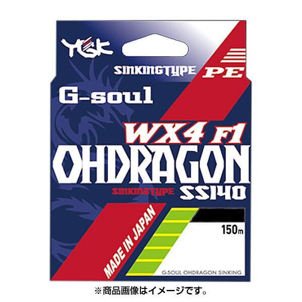 G-SOUL OHDRAGON オードラゴン WX4F-1 SS140 150m 0.4号/7.5LB