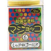 超偏光塗料 マジョッコ 6 レッドゴールド [プラモデル用塗料]