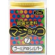 超偏光塗料 マジョッコ 7 ゴールドシルバー [プラモデル用塗料]