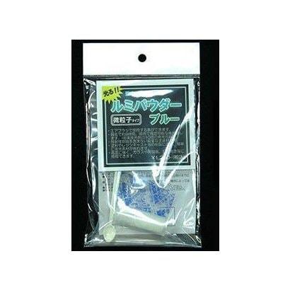 粉末状夜光塗装材 ルミパウダー LP-012 ブルー微粒子タイプ [プラモデル用塗料]