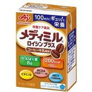 メディミル ロイシンプラス コーヒー牛乳 100ml×15 [栄養ケア食品]