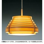 320X-210W [JAKOBSSON LAMP ペンダント 本体のみ セード別売]