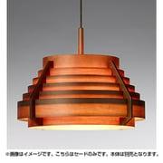 323P2903H [JAKOBSSON LAMP ペンダント セードのみ 本体別売]