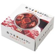 缶つま 牛肉の赤ワイン煮 F3号缶 [缶詰]
