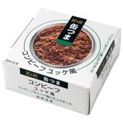 缶つま コンビーフ ユッケ風 80g [缶詰]