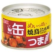缶つま めいっぱい 焼鳥 たれ 携帯缶 [缶詰]
