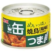 缶つま めいっぱい 焼鳥 塩 携帯缶 [缶詰]