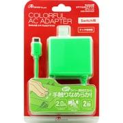 ANS-SW070GR [Nintendo Switch用 カラフルACアダプタ グリーン]