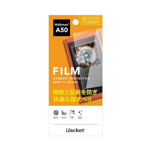 PG-WMA50AG02 [WALKMANR A50用 液晶保護フィルム 指紋・反射防止]
