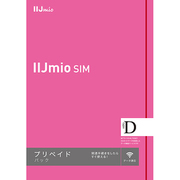 IM-B248 [IIJmioプリペイドパック タイプD]