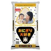 おにぎり大好き米 精米 5kg