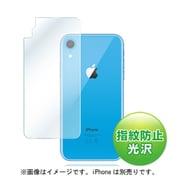 PDA-FIP79FP [Apple iPhone XR用 背面保護指紋防止光沢フィルム]