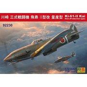 エアクラフトシリーズ 92230 川崎 キ-61-II 飛燕 II型改 量産型 [1/72 プラモデル]