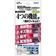 AHG-ZS600KL [ROG Phone ZS600KL 高光沢 指紋防止 キズ防止 防汚 AFPフィルム2 液晶保護フィルム]