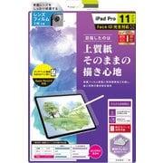 TR-IPD18S-PF-PLAG [iPad Pro 11インチ 反射防止 液晶保護フィルム]