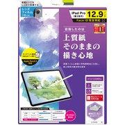 TR-IPD18L-PF-PLAG [iPad Pro 12.9インチ 第3世代 反射防止 液晶保護フィルム]