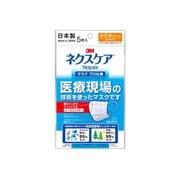 マスク 小さめサイズ ホワイト ネクスケアマスク プロ仕様 日本製 5枚入 NM5S