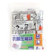 SN-9CB-COMIC [コミック圧縮袋 スヌーピー M・Lサイズ 2枚組]