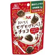 おいしくモグモグたべるチョコ クランベリー 33g