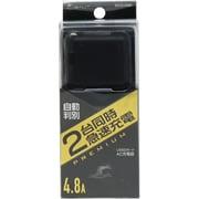 BAC2U48BK PREMIUM AC Charger 4.8A BK [AC充電器 4.8Aの急速充電・高出力USB2ポート 自動判別機能付き ブラック]