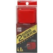 BAC2U48RD PREMIUM AC Charger 4.8A RD [AC充電器 4.8Aの急速充電・高出力USB2ポート 自動判別機能付き レッド]