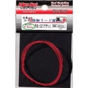 ANE-0233 [超極細リード線φ0.4mm (黒&赤) 各2m]