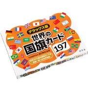 デラックス版 世界の国旗カード 197 [カードゲーム]
