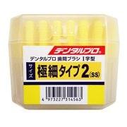 デンタルプロ歯間ブラシ I字型 サイズ2(SS) 50本 [デンタル用品]