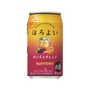 ほろよい カシスとオレンジ 350ml 24缶(ケース) [チューハイ]