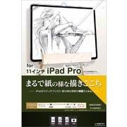 PL1542IPD811 [iPad Pro 11インチ 2018年モデル用 ペーパーテクスチャフィルム]