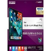 T1531IPD812 [iPad Pro 12.9インチ 2018年モデル用 反射防止フィルム]