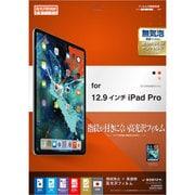 G1532IPD812 [iPad Pro 12.9インチ 2018年モデル用 光沢防指紋フィルム]