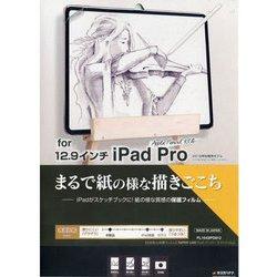 PL1543IPD812 [iPad Pro 12.9インチ 2018年モデル用 ペーパーテクスチャフィルム]