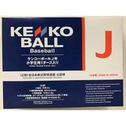 JHP-12 [軟式野球ボール 小学生用 J号 1ダース(12個入り)]
