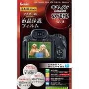 KLPM-CPSSX70HS [マスターGフイルム キヤノン PowerShot SX70HS用]