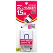 ACM-FO10W [Foma/softbank3G用AC充電器 1.5mケーブル ホワイト]
