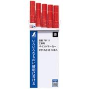 79111 [工事用ペイントマーカー 中字 丸芯 赤 10本入]