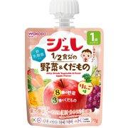1/2食分の野菜&くだもの りんご味 70g [ベビーフード]