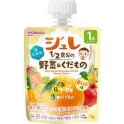 1/2食分の野菜&くだもの オレンジ味 70g [ベビーフード]