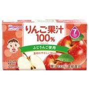 りんご果汁 100% 125ml×3 [ベビー飲料]