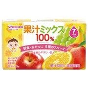 果汁ミックス 100% 125ml×3 [ベビー飲料]