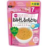ベビー用スープ・ポタージュ