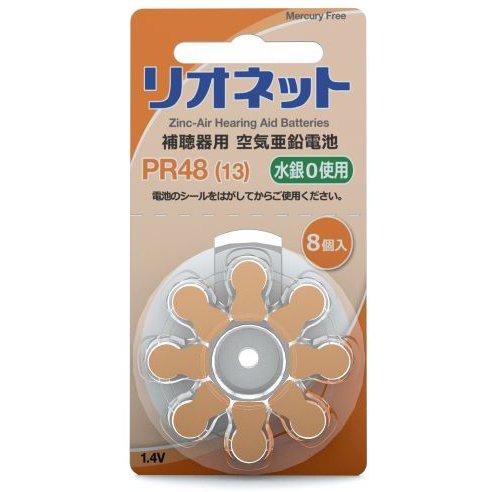 PR48(13) [空気電池 8個入り]