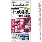 AHG-ZB602KL [ZenFone Max Pro (M1) ZB602KL 高光沢 指紋防止 キズ防止 防汚 AFPフィルム2 液晶保護フィルム]