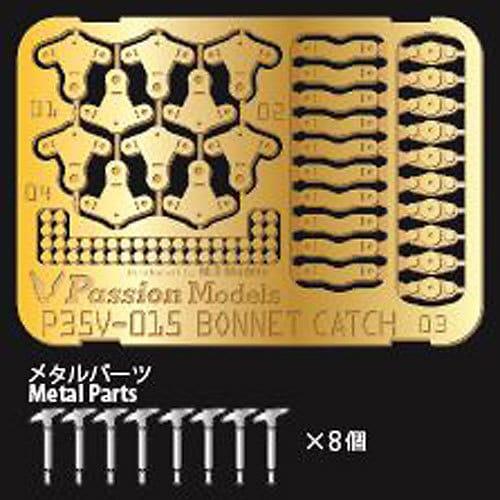 P35V-015 ボンネットキャッチセット [1/35スケール エッチングパーツ]