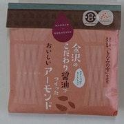 金沢のこだわり醤油 アーモンド 45g