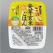 サトウのごはん 発芽玄米 150g [レトルトごはん]