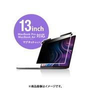 EF-MBPT13PFM [液晶保護フィルター 覗き見防止 マグネットタイプ MacBook Pro 13インチ用]